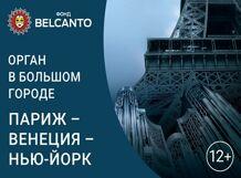 Париж — Венеция — Нью-Йорк 2019-11-22T20:00 paris 2019 11 22t20 00