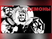 Демоны 2019-11-05T19:00 недорого