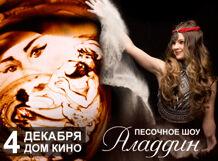 Песочное шоу «Аладдин» с живой музыкой и чтецами<br>