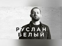 Руслан Белый 2019-09-29T19:00 макбет 2019 05 29t19 00