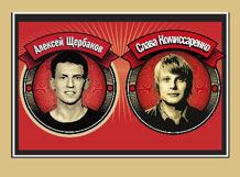 Stand Up шоу Закрытый Микроfон: Слава Комиссаренко и Алексей Щербаков 2018-12-16T20:00 luxury stand flip