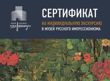 Индивидуальная экскурсия по Музею русского импрессионизма<br>
