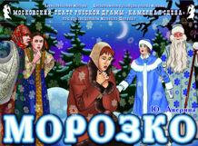 Морозко 2018-01-09T16:00 морозко 2017 01 29t12 00