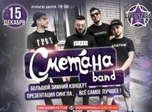 СМЕТАНА band 2017-12-15T19:00 flame trees of thika