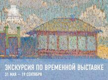 Групповая экскурсия по выставке «Импрессионизм в авангарде» 2018-07-08T14:00 для презентации на выставке