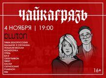 ЧАЙКА|ГРЯЗЬ - МОСКВА 2018-11-04T19:00 цена