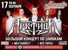 АрктидА. Большой концерт по заявкам<br>