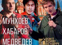 Стендап: Мунхоев, Хабаров, Медведев