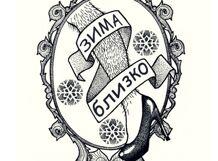 Стендап. Ярцев, Симонянц, Акинфиев «Зима Близко»