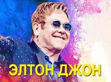 Elton John 2017-12-14T20:00 elton john элтон джон