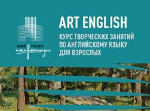 Art English. Творческие занятия по английскому языку для взрослых