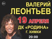 Валерий Леонтьев<br>