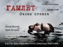 Гамлет. Очная ставка 2018-12-04T19:00 цена