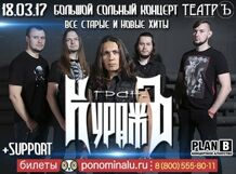 Гран-КуражЪ - большой сольный концерт<br>