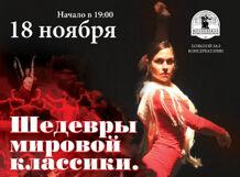 Шедевры мировой классики. Танец, вошедший в историю