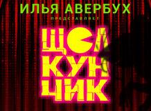 Ледовый спектакль И. Авербуха «Щелкунчик и Мышиный король»<br>