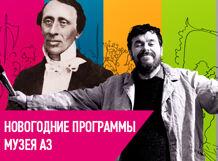 Новогодние программы Музея АЗ<br>