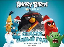 Angry Birds: спасти Новый Год 2017-12-27T17:00 angry birds вн14155