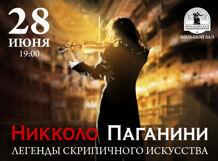 Никколо Паганини. Легенды скрипичного искусства 2018-06-28T19:00 кельтские легенды 2018 06 23t18 00
