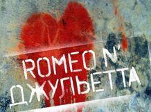 Ромео и Джульетта 2018-04-03T19:00