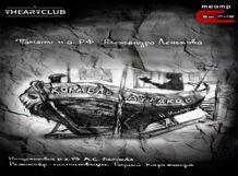 корабль Дураков 2019-10-21T19:00 ансамбль ambar путешествие по латинской америке 2019 10 21t19 00