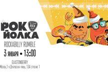 РОК-ЙОЛКА Kids Rock Fest: Rockabilly Rumble 2018-01-03T13:00 фестиваль global vape fest 2017 12 03t11 00