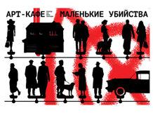 Маленькие убийства 2019-02-16T21:00