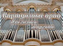 Виртуозные арии для голоса и органа<br>