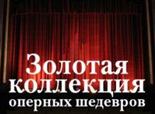Золотая коллекция оперных шедевров<br>