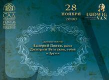 Камерные вечера в оранжерее. Валерий Попов, Дмитрий Булгаков 2019-11-28T20:00