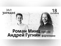 цены на Роман Минц, Андрей Гугнин 2019-09-18T19:00  в интернет-магазинах