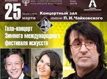 Гала-концерт Зимнего международного фестиваля искусств 2018-03-25T19:00