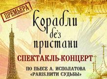 Спектакль-концерт «Корабли без пристани» 2018-04-14T19:00