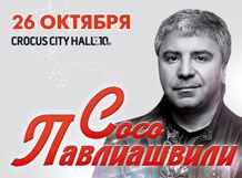 цены на Сосо Павлиашвили 2019-10-26T19:00  в интернет-магазинах