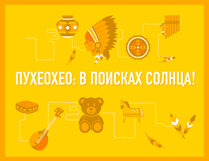 Пухеохео: в поисках солнца! Игра-квест для детей 4-6 лет 2019-06-29T13:00 мурли 2019 06 29t13 00