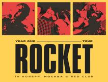 цены на Rocket 2019-11-10T19:00  в интернет-магазинах