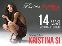 Kristina Si в Серпухове<br>