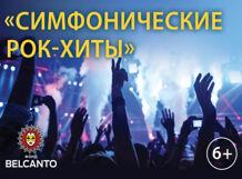 Симфонические рок-хиты 2019-02-14T20:00