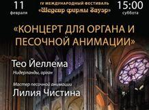 Концерт для органа и песочной анимации<br>