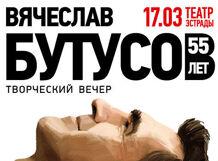 Вячеслав Бутусов. 55 лет! Творческий вечер<br>