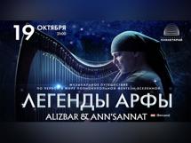Легенды Арфы. Alizbar & Ann'Sannat в Планетарии 2019-10-19T21:00 струна f1 для арфы bow brand pedal natural gut