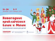 Новогодние приключения Саши и Маши 2019-12-27T15:00 кругосветное путешествие 2019 03 27t15 00
