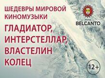 Гладиатор, Интерстеллар, Властелин колец 2018-12-21T20:00 redroom 2018 06 21t20 00