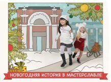 Новогодняя история в Мастерславле<br>
