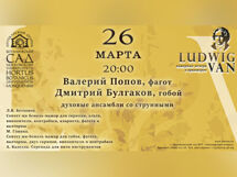 Камерные вечера в оранжерее. Валерий Попов, Дмитрий Булгаков 2020-03-26T20:00