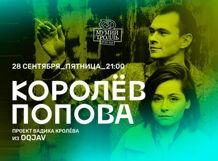 Королев Попова 2018-09-28T21:00