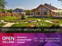 Ярмарка Комфортной Жизни Open Village 2017