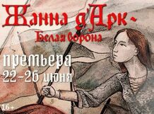 Жанна д'Арк – Белая ворона