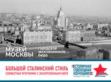 Большой сталинский стиль