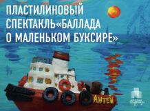 Пластилиновый спектакль «Баллада о маленьком буксире» 2018-11-04T17:00
